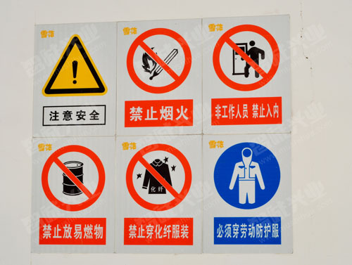 > 安全消防目视化 > 安全标识设计  危险和有害物质区域 大部分生产